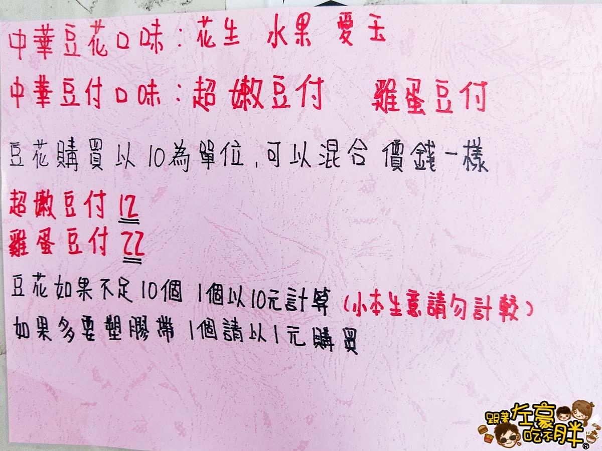 大樹美食-中華愛玉豆花-3