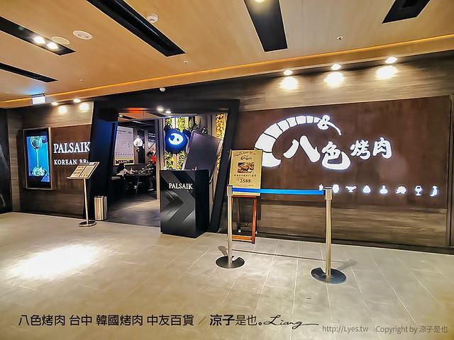 八色烤肉 台中 韓國烤肉 中友百貨 11