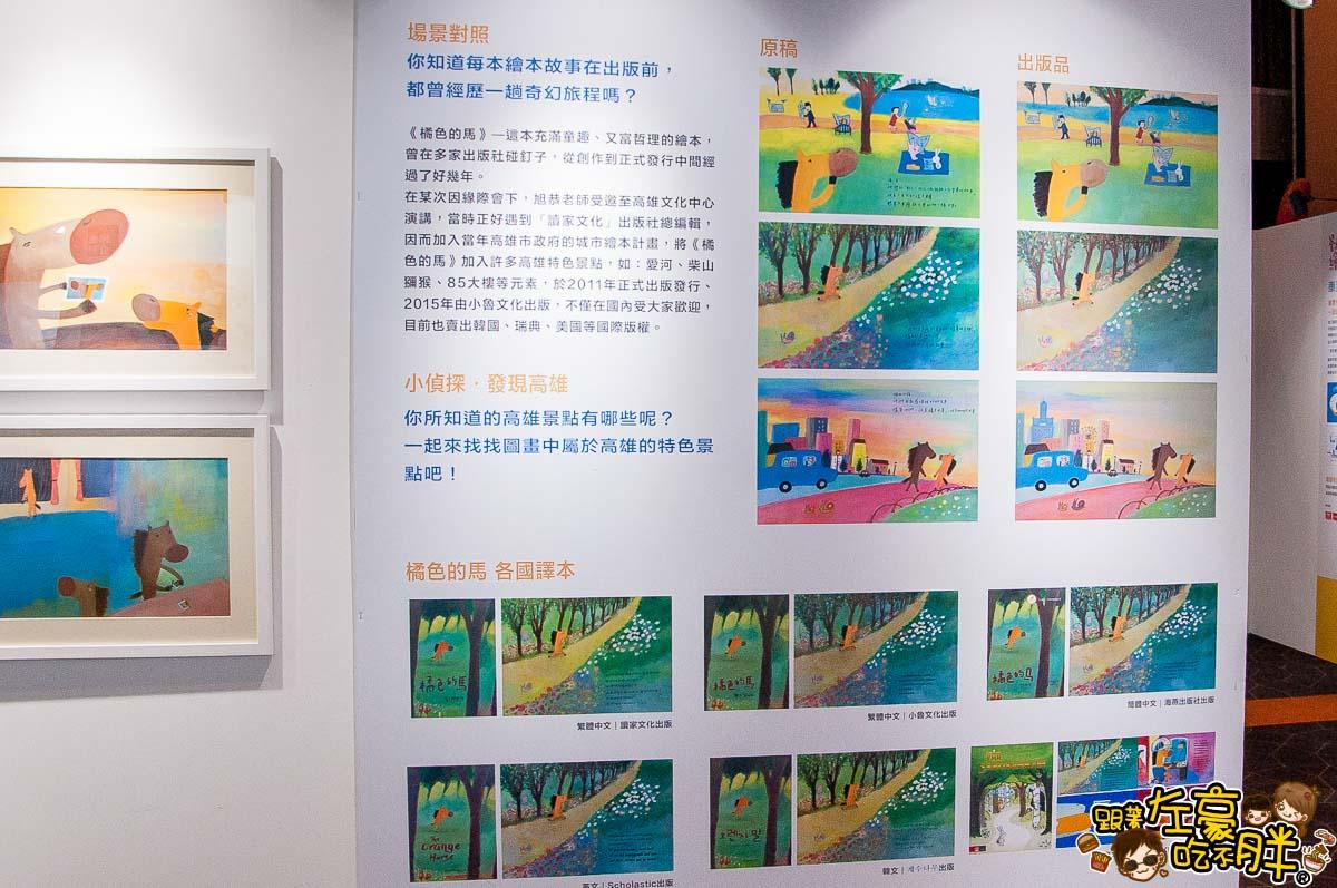 2018新光三越高雄左營店 兒童藝術季-45
