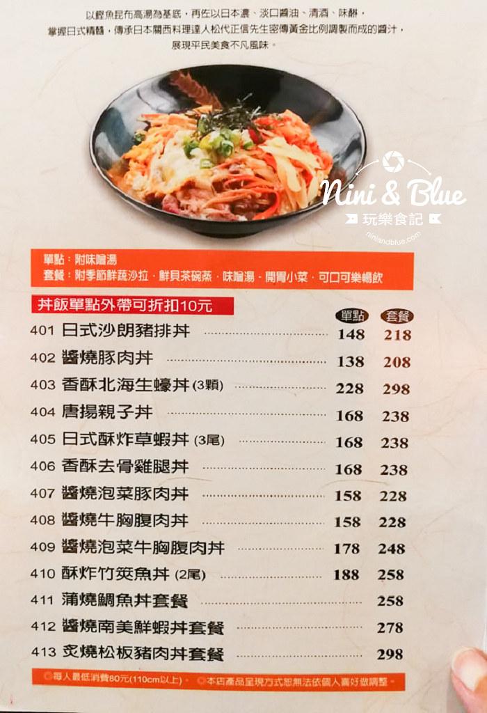 台中豬排 七味亭 menu 菜單17