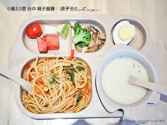 小島3.5度 台中 親子餐廳 9