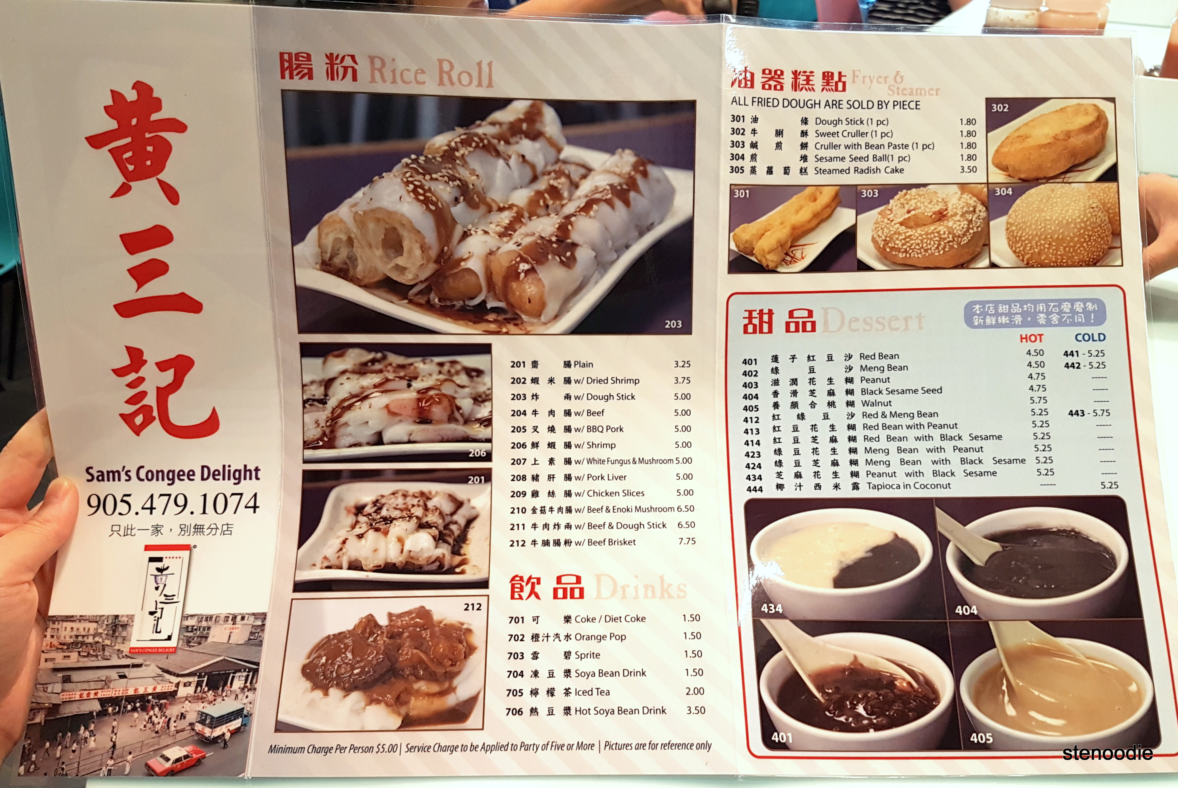 Sam's Congee Delight menu and prices