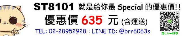 price-ST8101