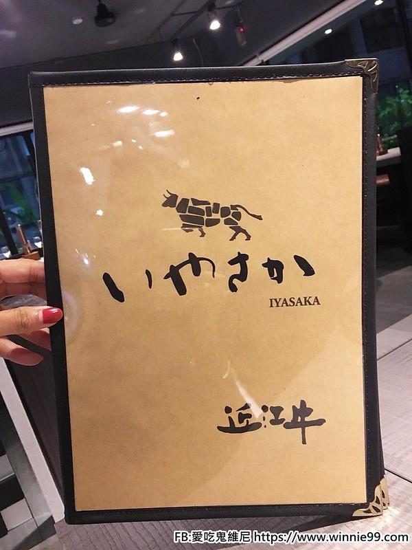 近江牛專賣店_180810_0014