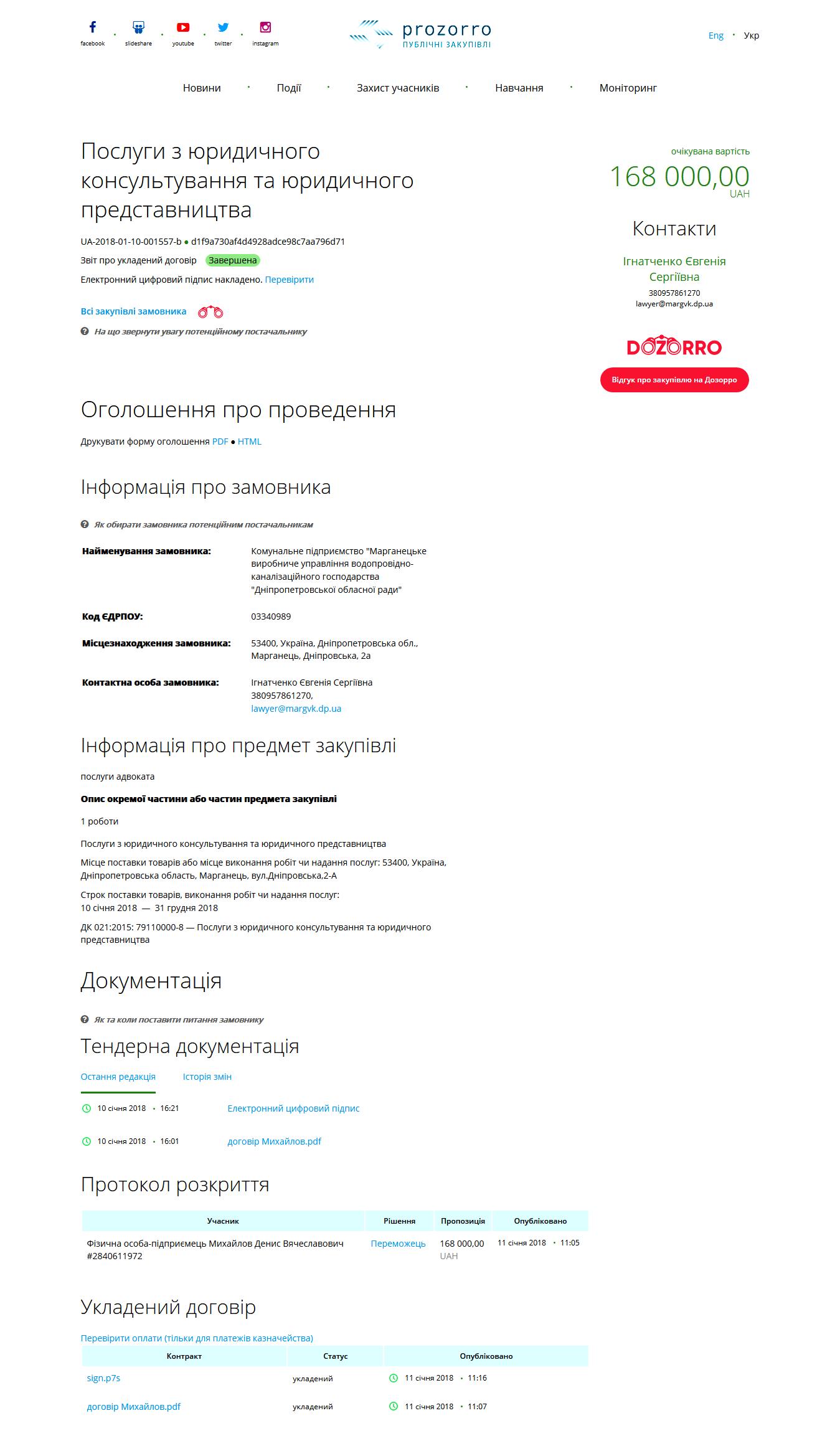 Screenshot_2018-07-20 Послуги з юридичного консультування та юридичного представництва