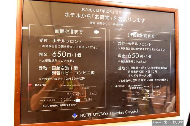 MYSTAYS函館五稜郭酒店04