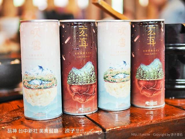 菇神 台中新社 美食餐廳 13
