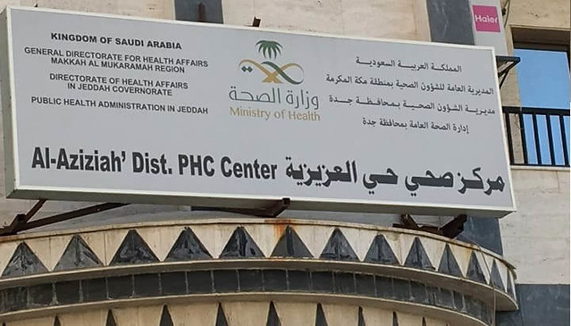 3666 Procedure to get Hajj Vaccination free of cost in Saudi Arabia 02