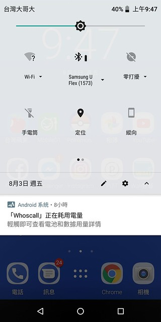 Zenfone Max Pro 使用一週心得
