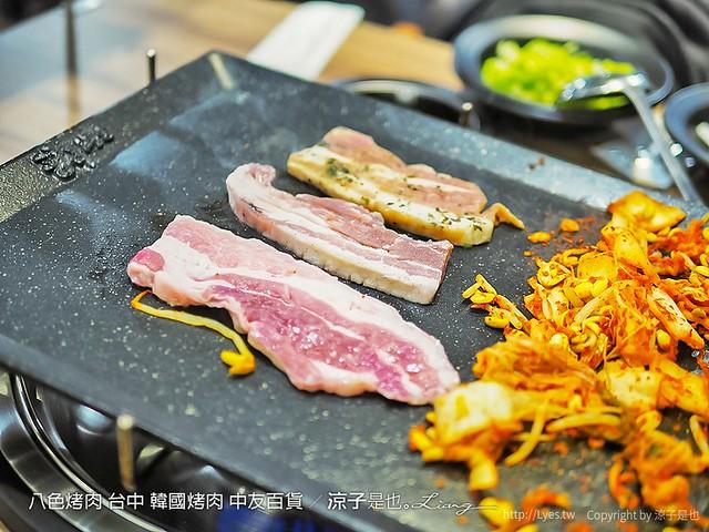 八色烤肉 台中 韓國烤肉 中友百貨 38
