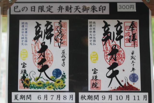 houjuin-gosyuin018