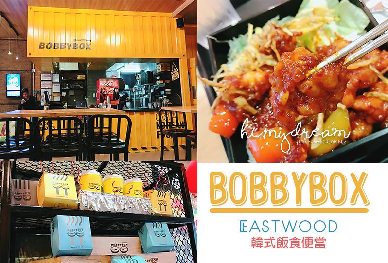 [菲律賓馬尼拉] BobbyBox 韓式飯食便當 Eastwood 台灣頂呱呱代理品牌 菲律賓也能吃到!