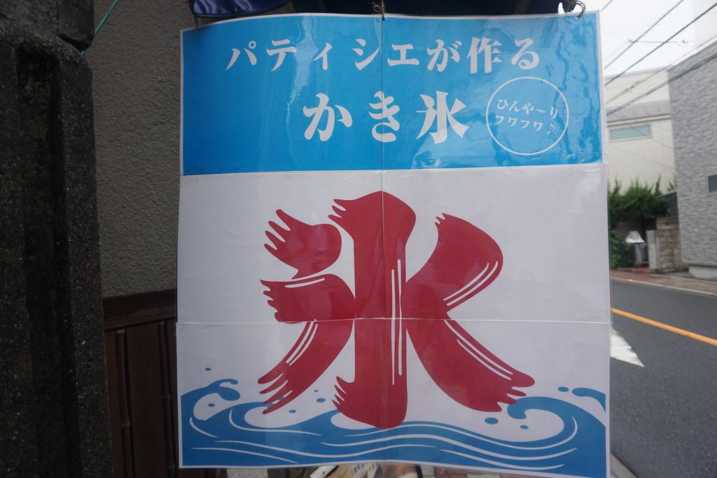 メリファーレ(桜台)
