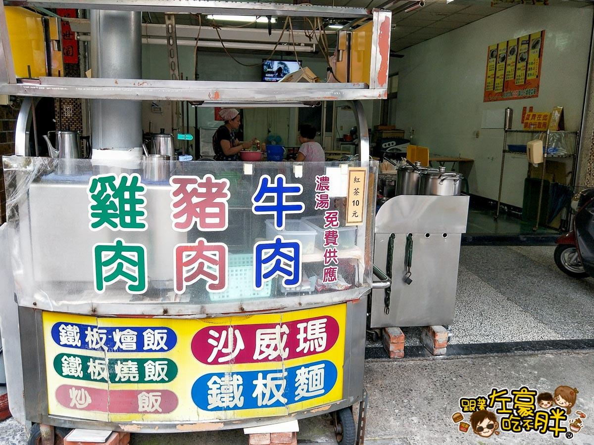 華南鐵板麵-2