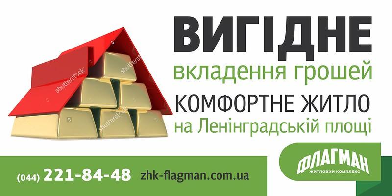 Борд ЖК Флагман 03