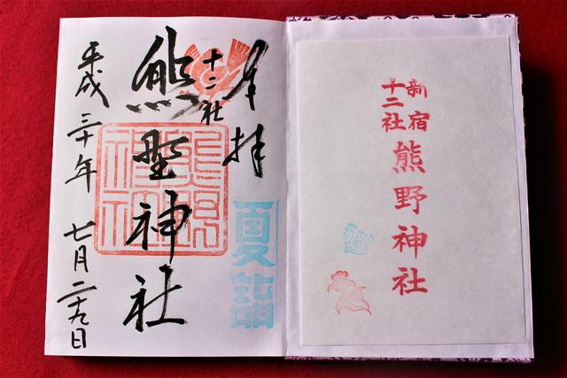12kumano-gosyuin042