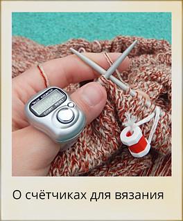 О счётчиках для вязания | HoroshoGromko.ru