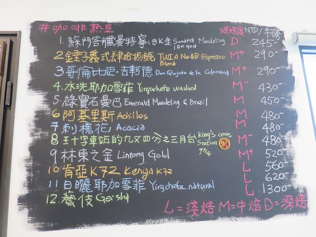 錘子咖啡 (8)