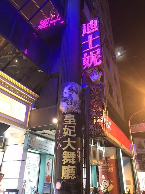 壹殿媛精品商務會館 高雄酒店消費資訊表 高雄制服店