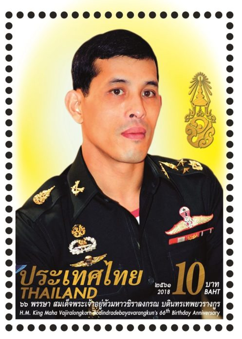 Stamp commemorating the 66th birthday of His Majesty King Rama X, released by Thailand on July 28, 2018.