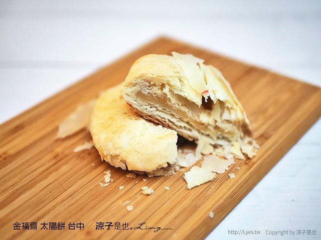 金福齋 太陽餅 台中 5
