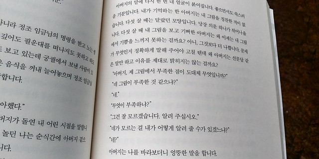 독서노트 | 내 아버지 김홍도