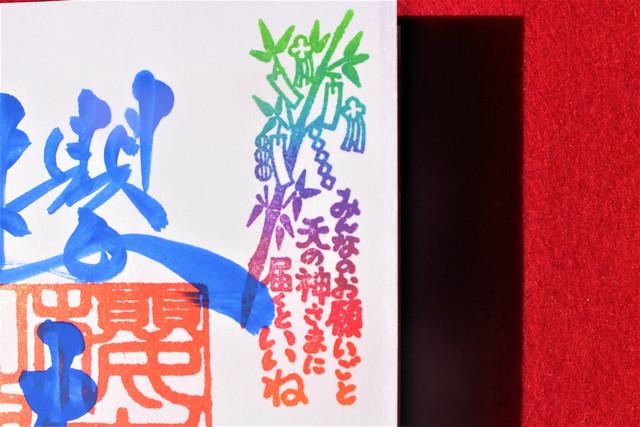 sakuragi7-gosyuin005
