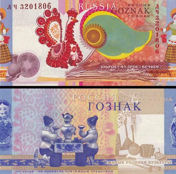 Testovacia bankovka Goznak Rusko