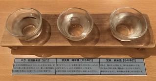 日本酒 三種飲み比べ