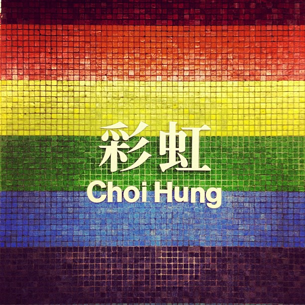 Where-am-I-The-unique-rainbow-coloured-sign-of-the-choihung-mtr-station.-hongkong-hk-hkig