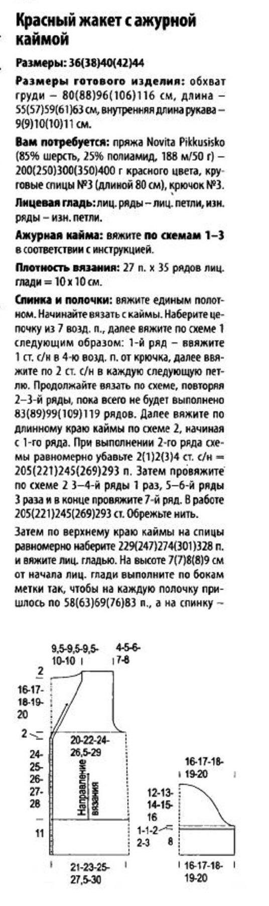 1930_Вязаный креатив_12 (4)