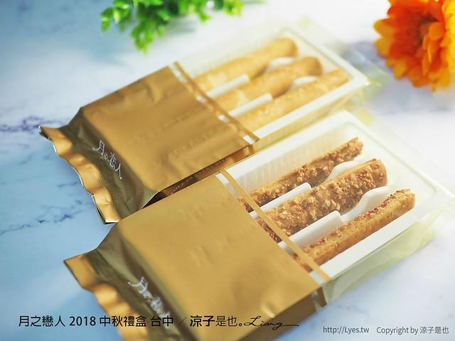 月之戀人 2018 中秋禮盒 台中 8