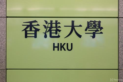 MTR HKU
