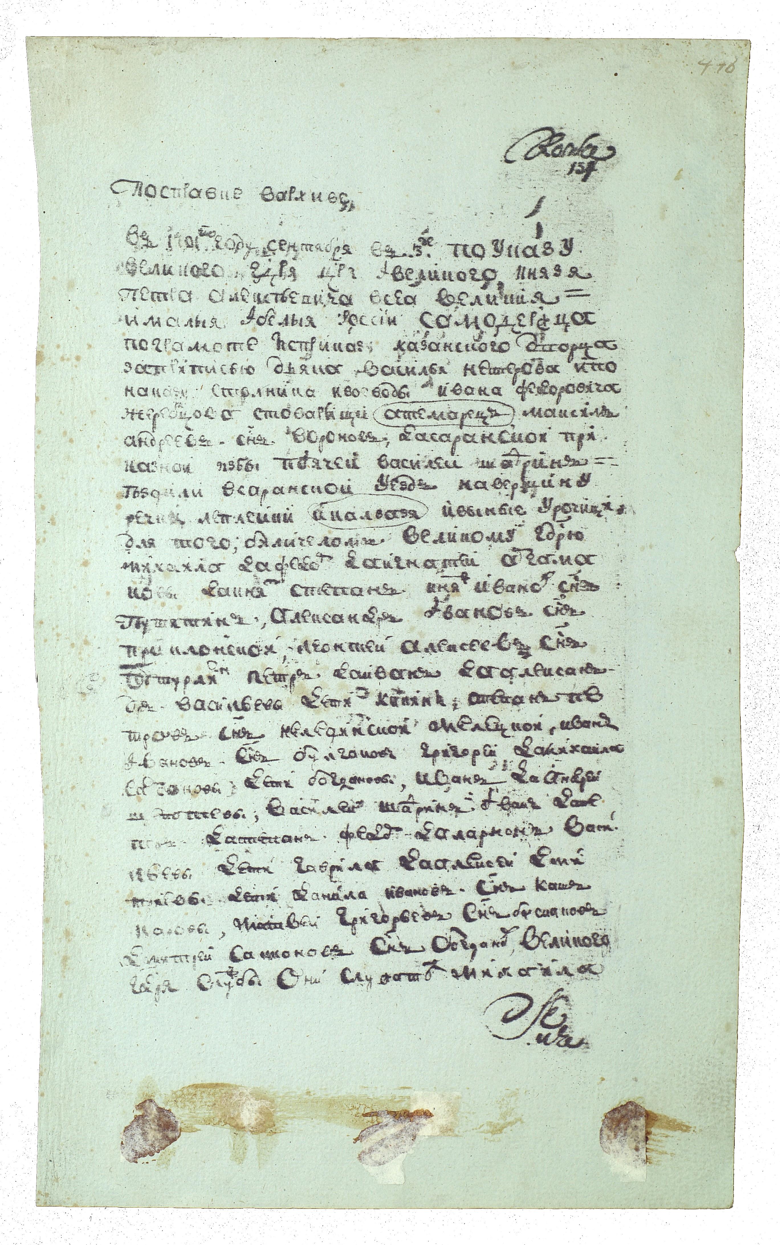 Челобитная чембарских помещиков Петру I от 3 сентября 1701 г.