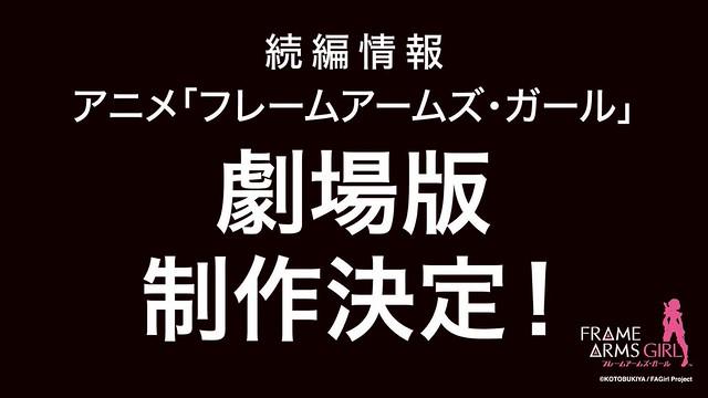 【WF2018夏】壽屋(KOTOBUKIYA) 多款新作原型情報公開!