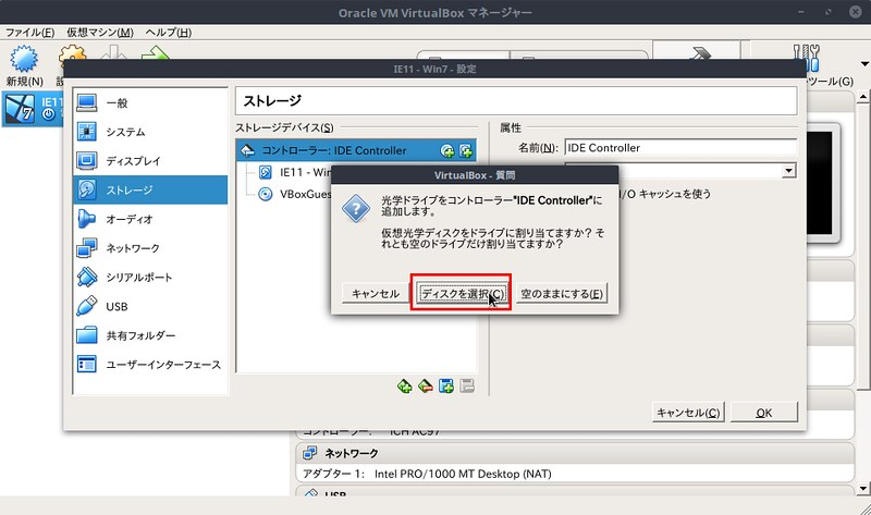 Oracle VM VirtualBox マネージャー_053