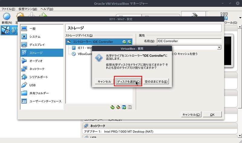 Oracle VM VirtualBox マネージャー_053