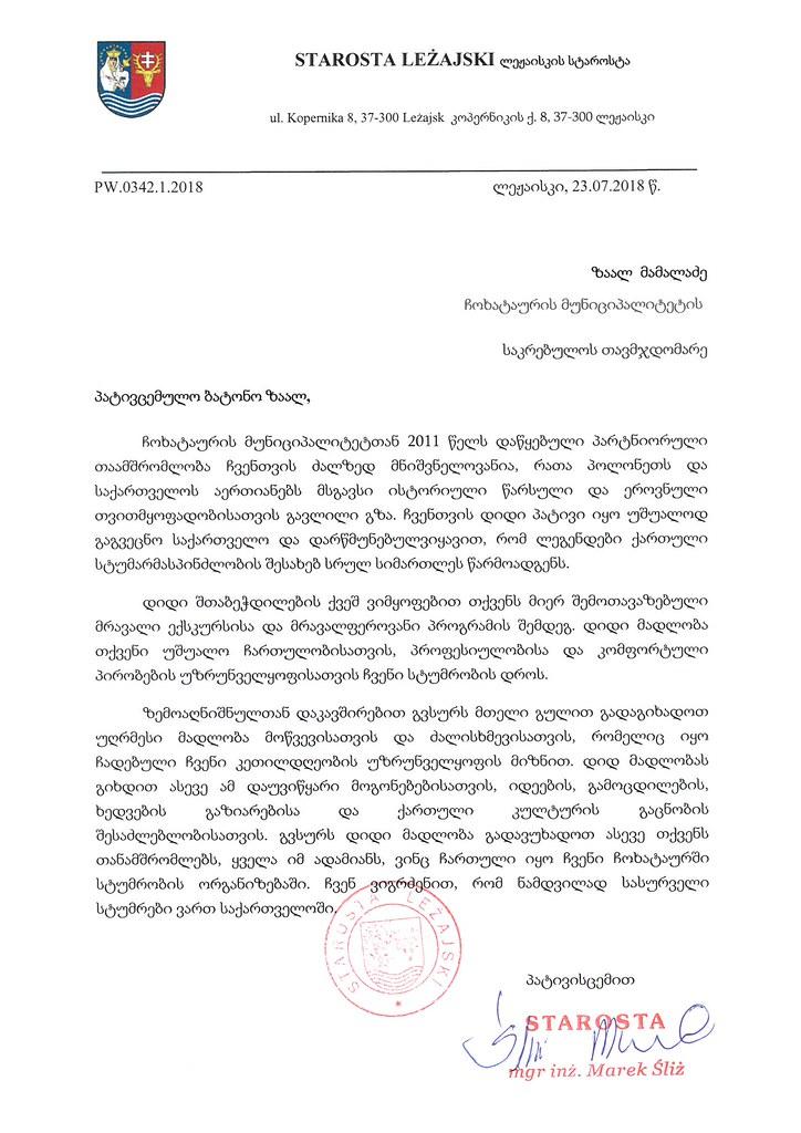 პოლონეთის ქალაქ ლეჟაისკის სტაროსტას მადლობის წერილი