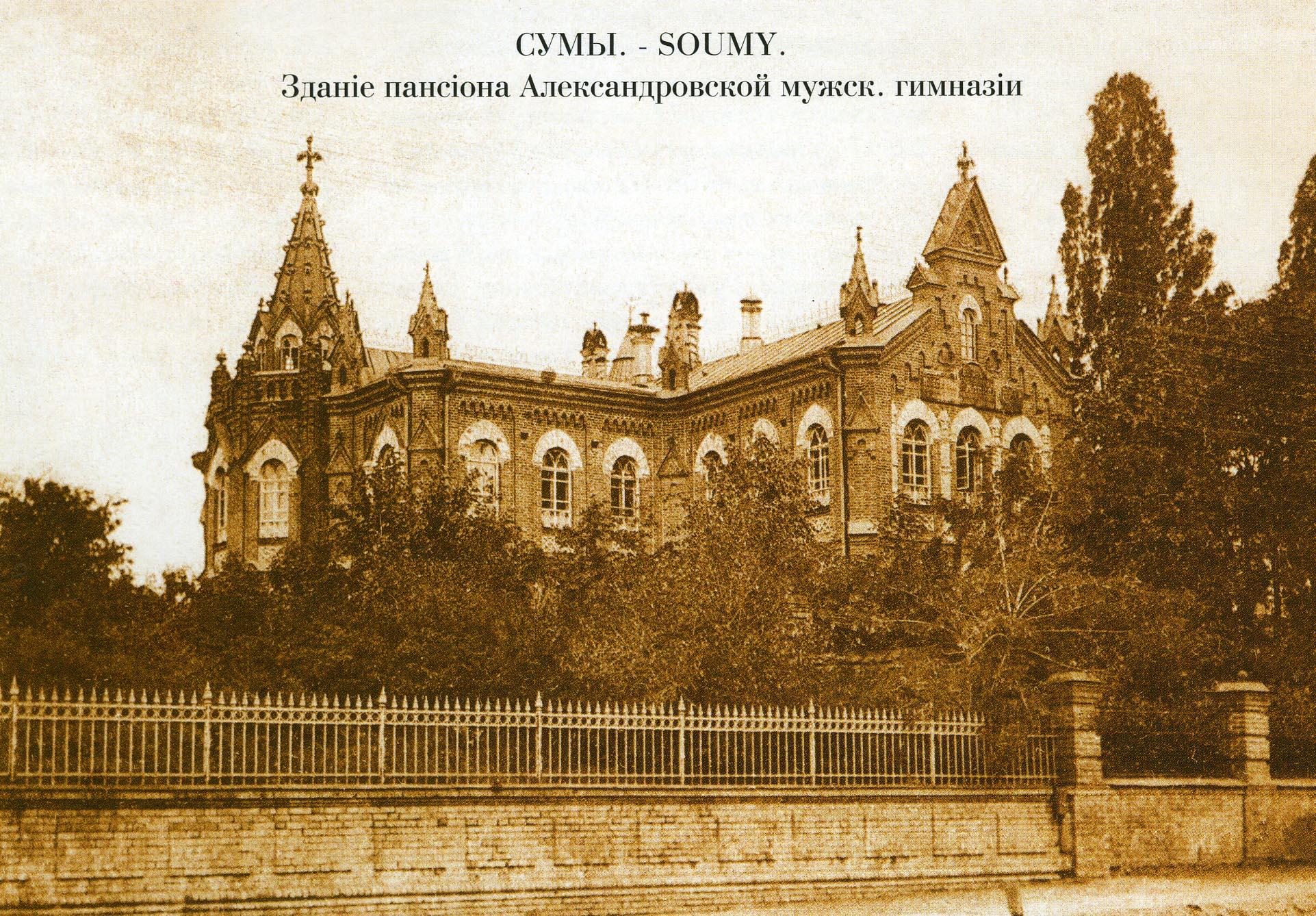 Пансион Александровской мужской гимназии
