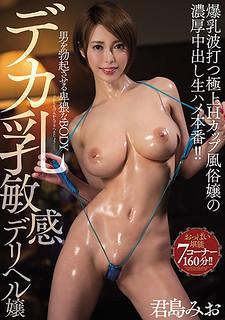 PPPD-686 An Obscene BODY Deca Milder Sensitive Deriher Miss Kimishima Mio