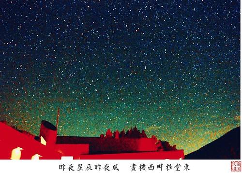 Mont Megantic Dark Sky Réserve