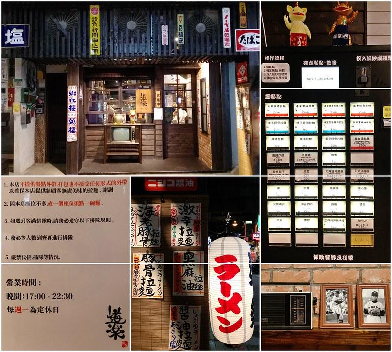 台北美食-士林夜市-道樂拉麵 -17docintaipei (2)
