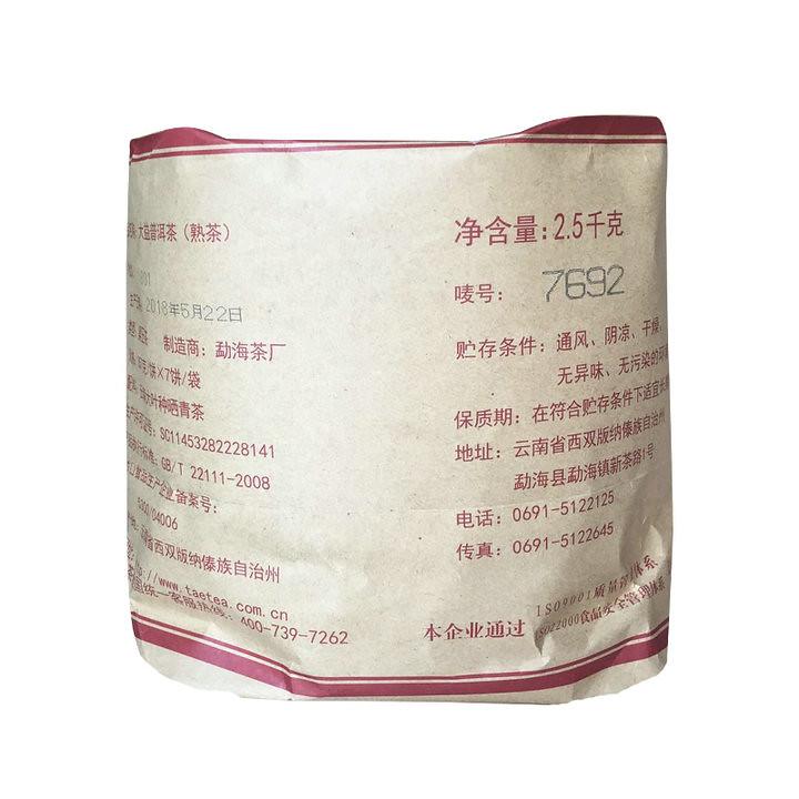 2018  DaYi 7692 Cake 357g  Puerh Ripe Tea Shou Cha