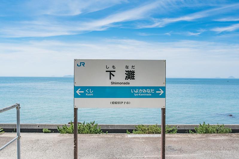 愛媛県・下灘駅の案内板