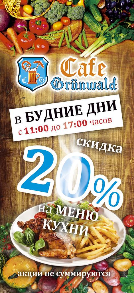 (02) Okno 20 skidka
