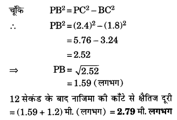 UP Board Class 10 NCERT Solutions Triangles Ex 6.5 Q 10.3