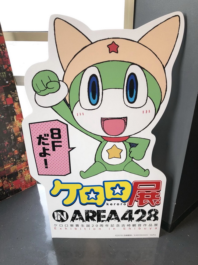 Keroro-In-Area428_43