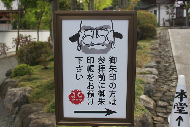 houtokuji-gosyuin04001