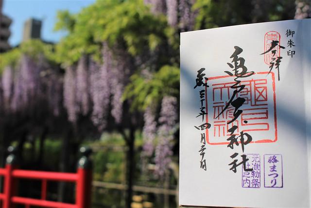 kameido-gosyuin04005