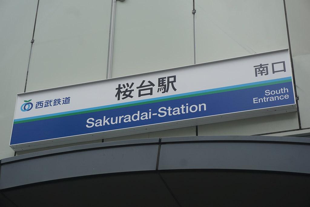 桜台駅(桜台)